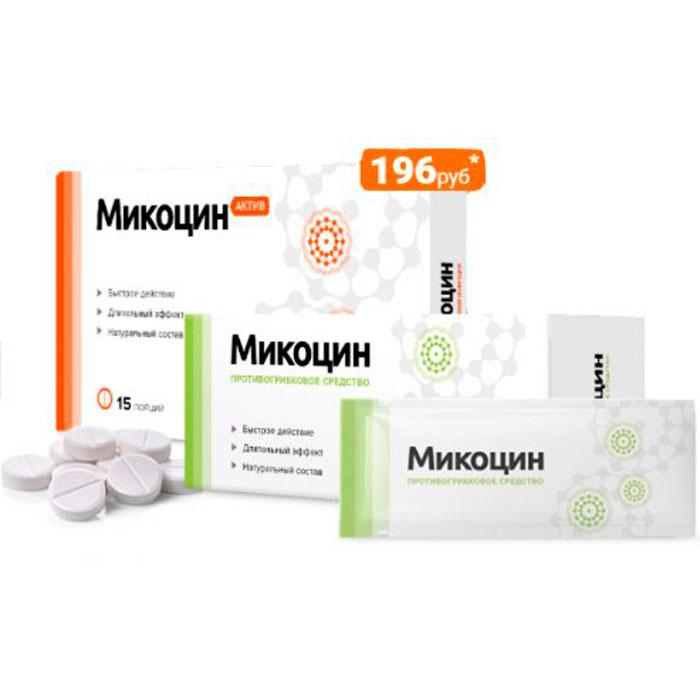 Микоцин антигрибковый комплекс